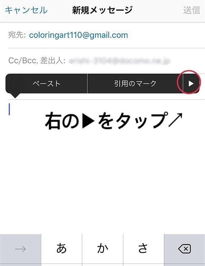 iOSでの画像添付3