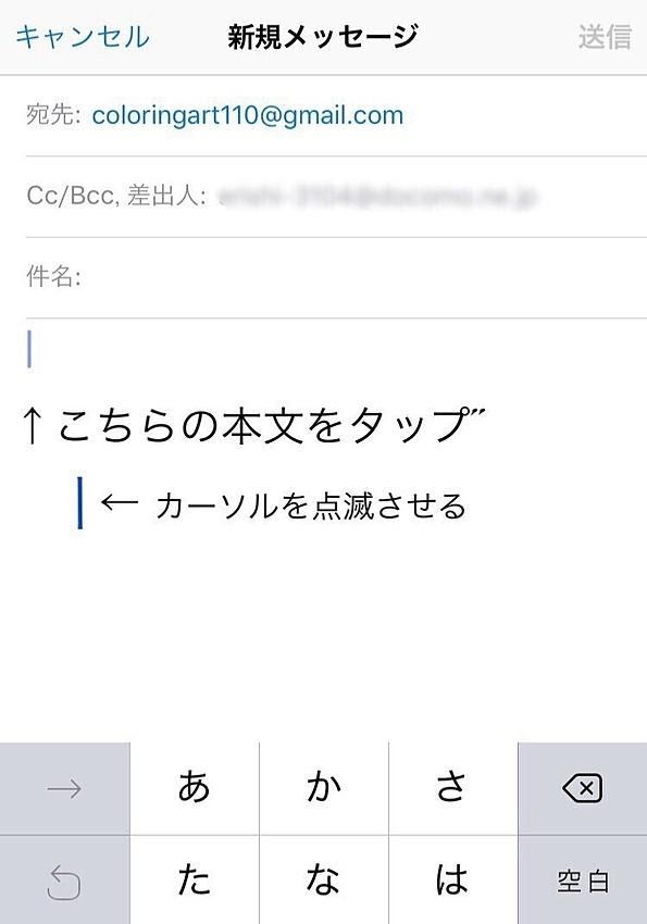 iOSでの画像添付1