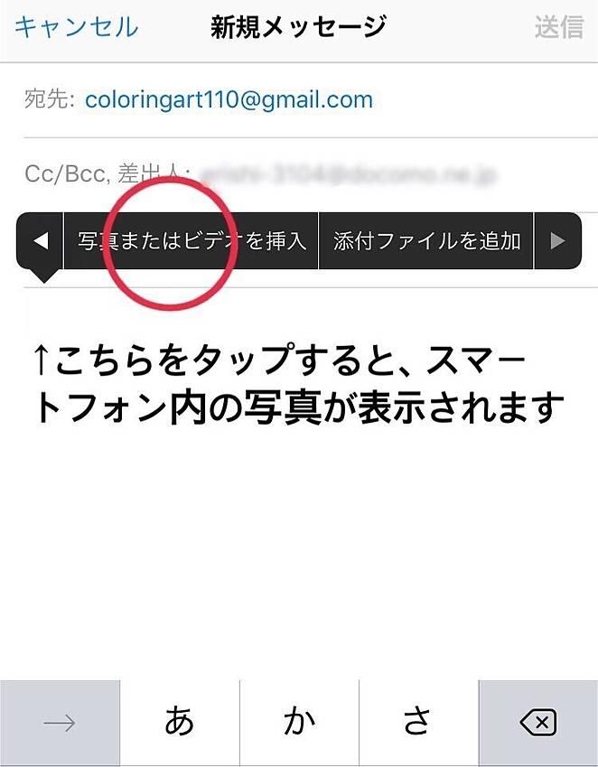 iOSでの画像添付4