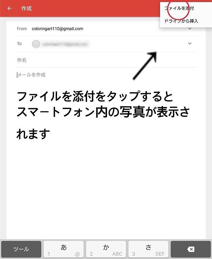 Gmailでの写真添付方法3
